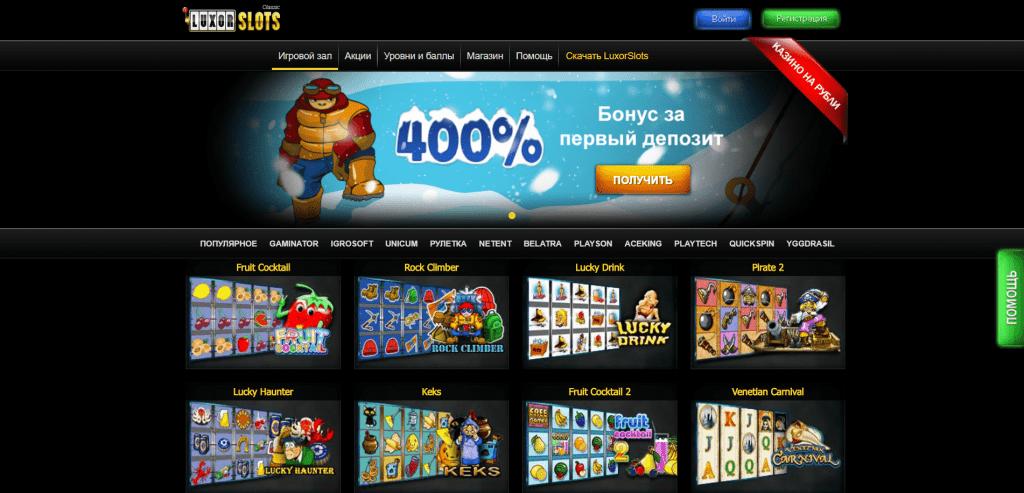 Игровые автоматы онлайн luxorslots адмирал клуб казино скачать