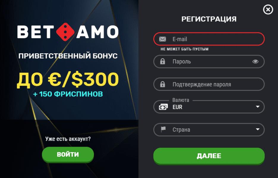 betamo-registratsiya
