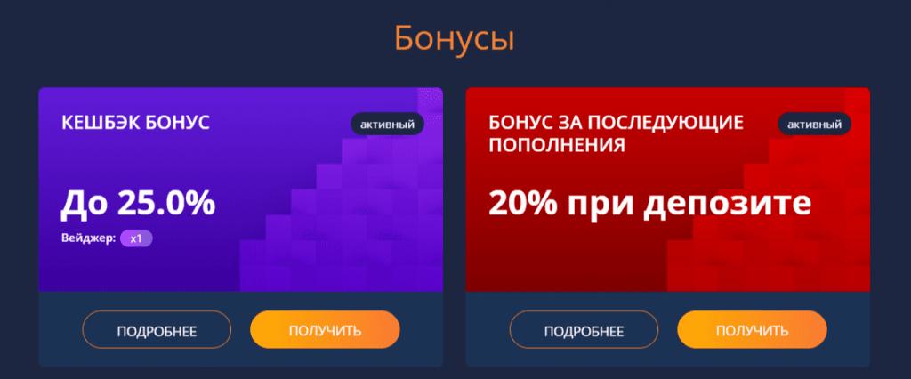 bonus-Casino-7