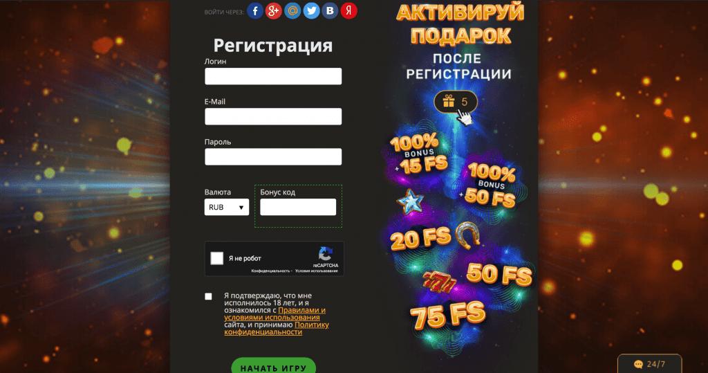 Регистрация в казино Play Fortuna