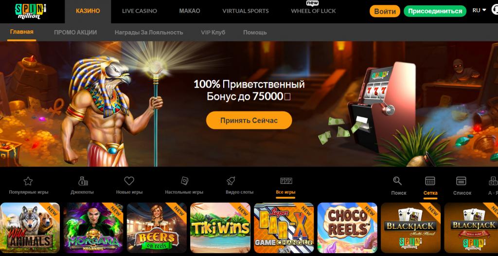 Главная страница официального сайта казино Spin Million