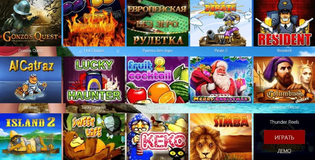 Игровые автоматы на сайте казино