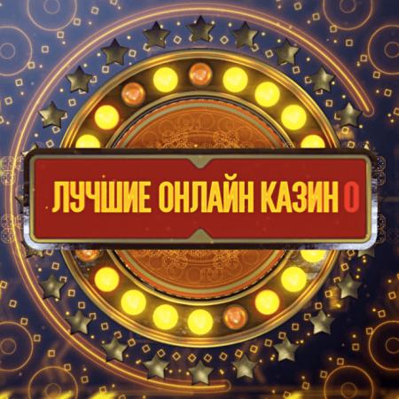 Criteria for a good online casino
