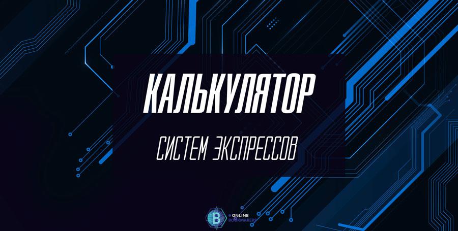 калькулятор систем экспрессов