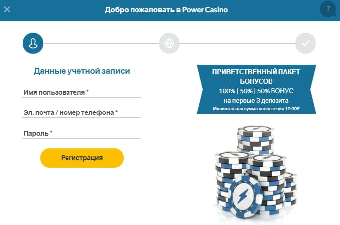 реги�траци� на �айте казино power