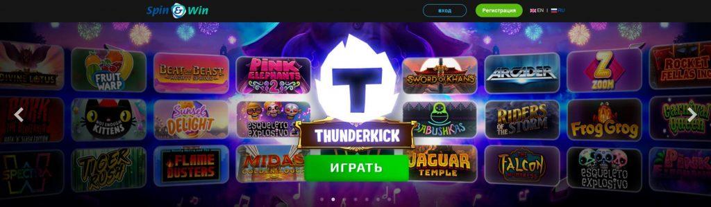 сайт казино spin win